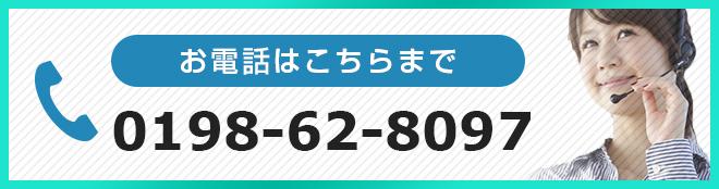 お電話はこちらまで TEL:0198-62-8097(代)